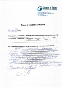 Федорова отзыв