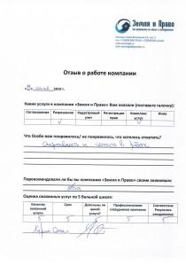 Отзыв о Земля и Право Харин Олег