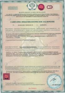 Получено санитарно-эпидемиологическое заключение по Домодедово