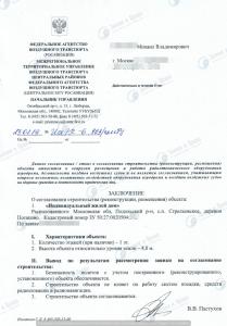 Получено согласование Росавиации с Домодедово