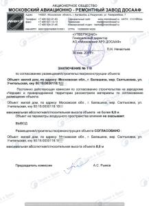 Получено согласование с ДОСАФ Черное