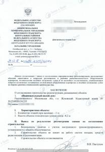 Получено согласование строительства с Домодедово
