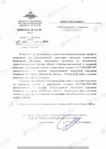 Получено согласование строительства торгового центра с Остафьево
