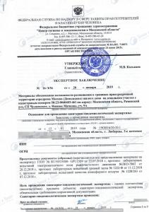 Получено экспертное заключение по согласованию с Домодедово