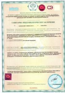 СЭС положительное заключение по Домодедово (1)
