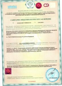 СЭС положительное заключение по Домодедово (2)