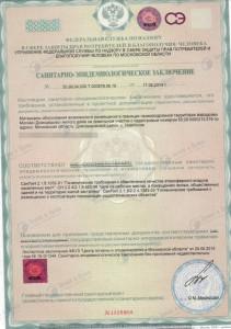 Санитарно-Эпидемиологическое заключение по Домодедово (2)