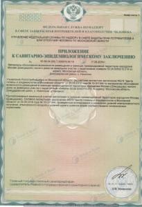 Санитарно-Эпидемиологическое заключение по Домодедово (3)