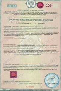Санитарно эпидемиологическое заключение по Домодедово