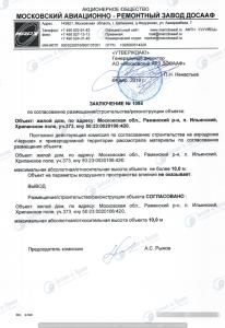 Согласование Черное (ДОСААФ) (2)