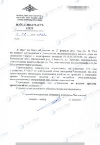 Согласование Чкаловский (1)