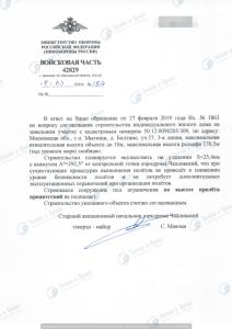 Согласование Чкаловский (3)