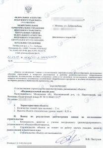 Согласование с Авиацией Шереметьево (1)