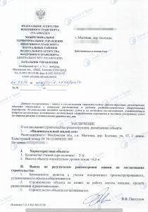 Согласование с Авиацией Шереметьево (2)