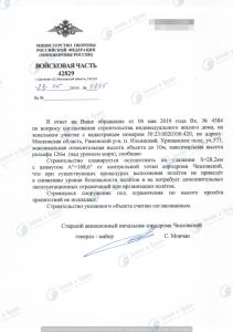 Согласование с аэродромом Чкаловский (1)