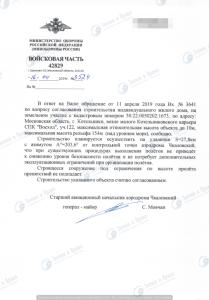 Согласование с аэродромом Чкаловский (3)