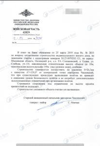 Согласование с аэродромом Чкаловский (4)