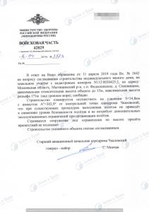 Согласование с аэродромом Чкаловский (7)