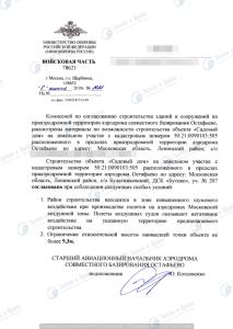 Согласование с аэродромом Остафьево Минобороны (1)