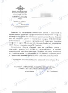 Согласование с аэродромом Остафьево Минобороны (2)