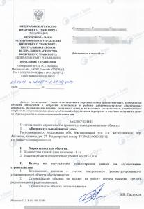 Согласование с аэропортами Росавиации (2)