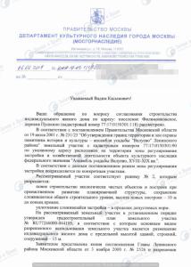 Согласование самостроя с департаментом культурного наследия г. Москвы (1)
