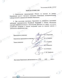Экспертиза результатов исследования по согласованию Домодедово (2)