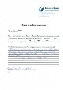отзыв Козлов А.В.