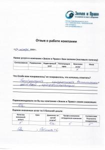отзыв о земля и право Рябчикова