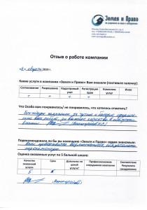 отзывы о Земля и право Виноградова