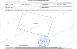 регистрация прав на участок и дом (1) (1)