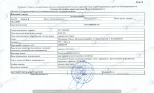 регистрация прав на участок и дом (2) (1)