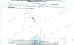 регистрация прав на участок и дом (3) (1)