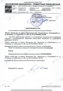 согласование с ДОСААФ Черное (1)