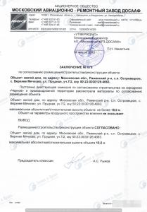 согласование с ДОСААФ Черное (3)
