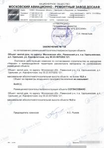 согласование с ДОСААФ Черное (4)
