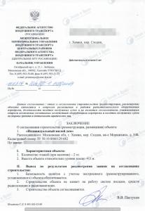 согласование с Шереметьево (2)