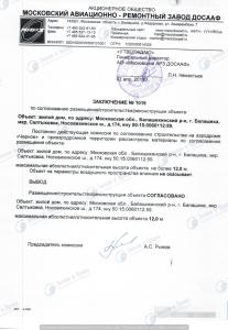 согласование строительства с ДОСААФ аэродром Черное (2)