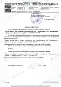 согласование строительства с ДОСААФ аэродром Черное (3)