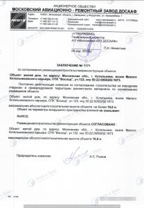 согласование строительства с ДОСААФ аэродром Черное (4)