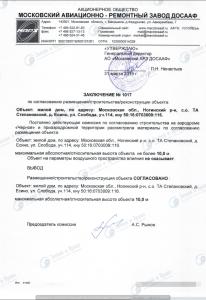 согласование строительства с ДОСААФ аэродром Черное (5)