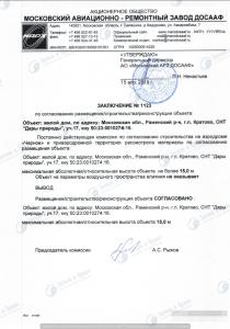 согласование строительства с ДОСААФ аэродром Черное (6)