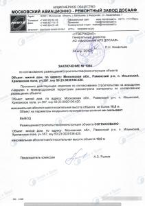 согласование строительства с ДОСААФ аэродром Черное (7)