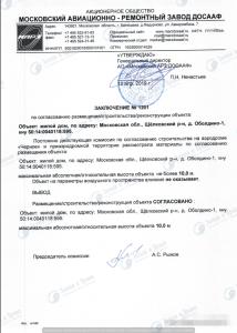 согласование строительства с ДОСААФ аэродром Черное (8)