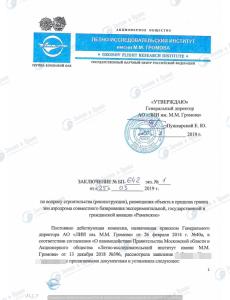 Согласование Раменское ЛИИ ИМ Громова (1)