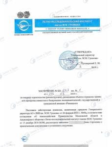 Согласование Раменское ЛИИ ИМ Громова (2)