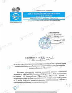 Согласование Раменское ЛИИ ИМ Громова (3)