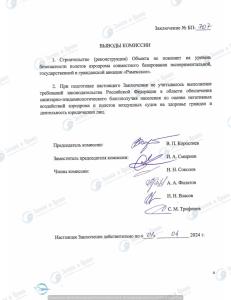 Согласование Раменское ЛИИ ИМ Громова (4)