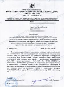Уведомление о соответствии планируемого строительства Новая Москва (1)