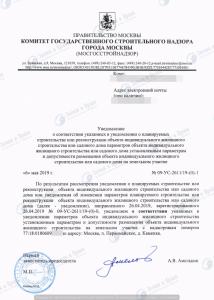 Уведомление о соответствии планируемого строительства Новая Москва (3) — копия